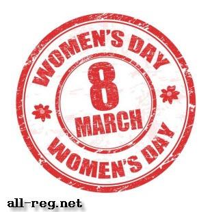 C 8 марта, милые женщины! АКЦИЯ!