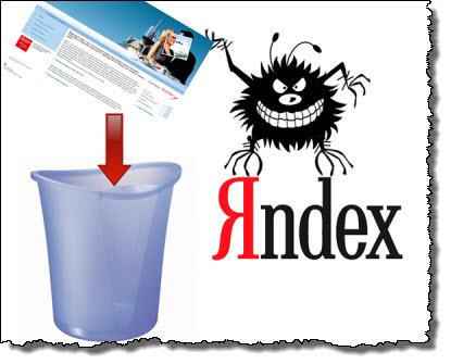 Как вывести сайт из бана Яндекса