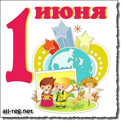 Поздравляем с началом лета и Днем Защиты детей! Акция!