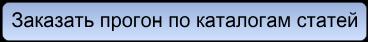 Ручная регистрация в каталогах статей
